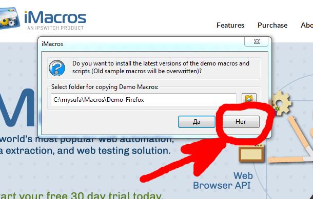 Лучший браузер для аймакрос и лучшая версия приложения аймакрос